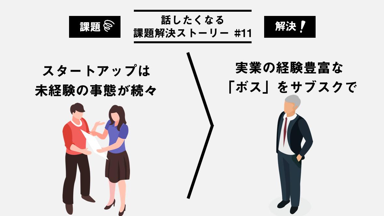 [4コマ]「ボス人材」をプロジェクトにアサイン!時間内なら複数人でも、入れ替えも可能なサブスク型で
