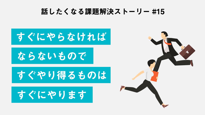 [4コマ]松戸市「すぐやる課」50周年に私たち自身の仕事を振り返る