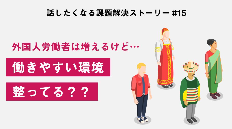 [4コマ]外国人の就労トレーニングに賢い仕組み!『YOLO BASE』が大阪市で 開業