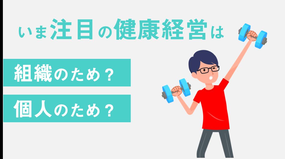 """[4コマ]SMNの""""シアワセ醸造""""健康経営とは"""